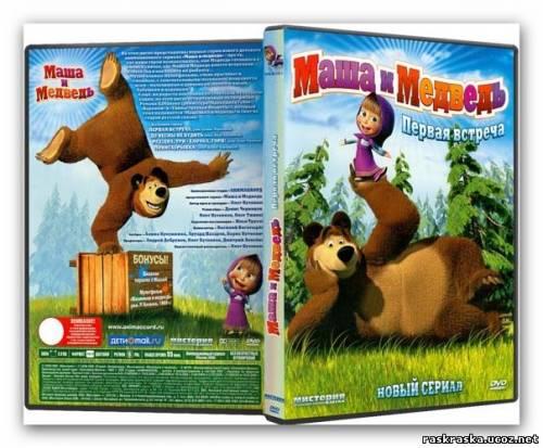Скачать мультик маша и медведь 1я