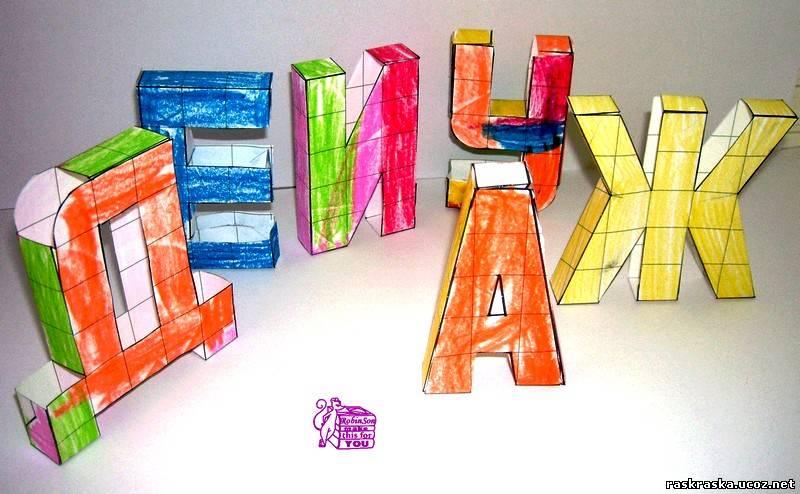 Объёмные буквы для фотосессии своими руками фото 926