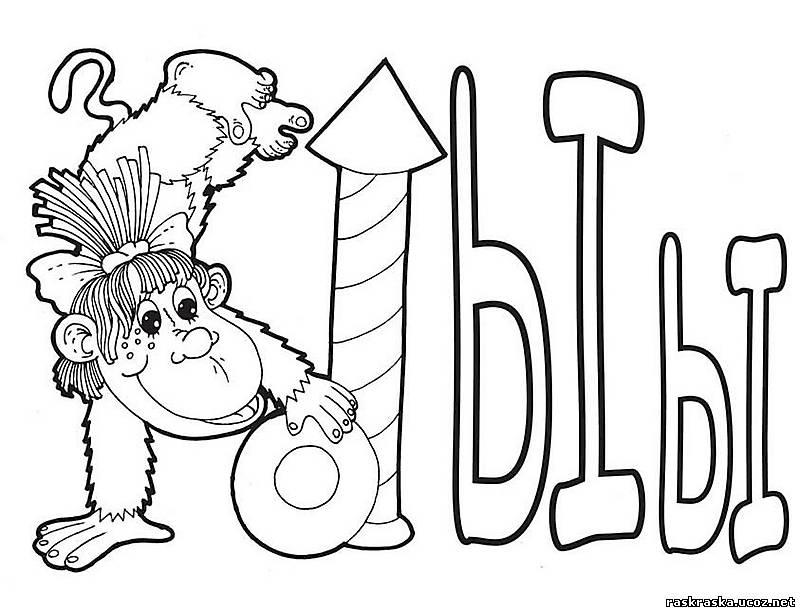 Раскраска алфавит Ы обезьянка - Буквы / цифры - Разукрашки ...