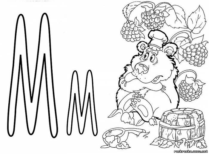 Раскраска алфавит Медведь Малина - Буквы / цифры ...