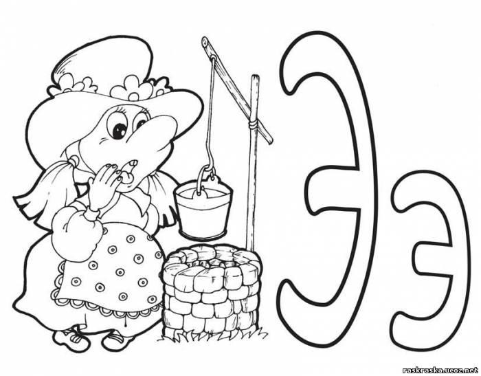 Раскраска алфавит - Э - Буквы / цифры - Разукрашки и ...