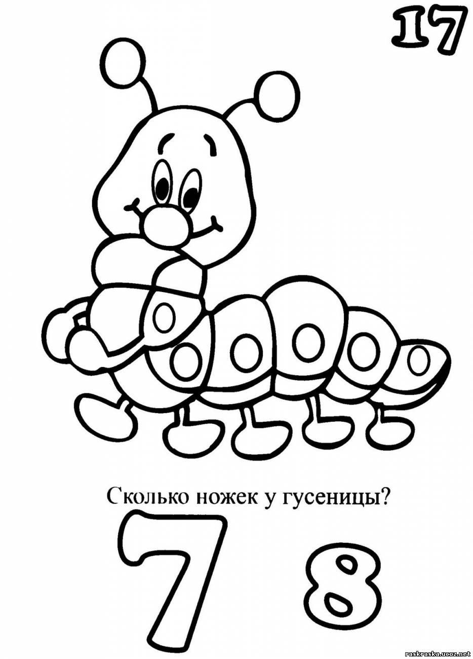 Игры азбука раскраска