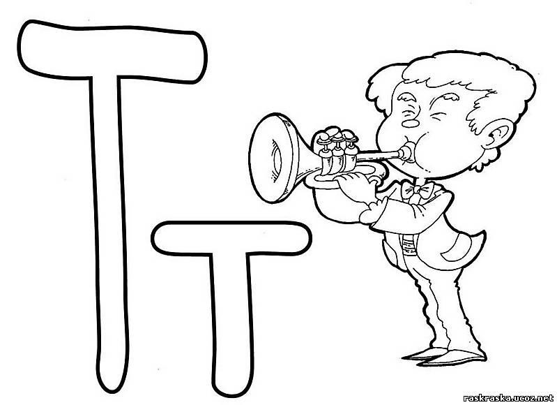 Раскраска алфавит Труба - Буквы / цифры - Разукрашки и ...
