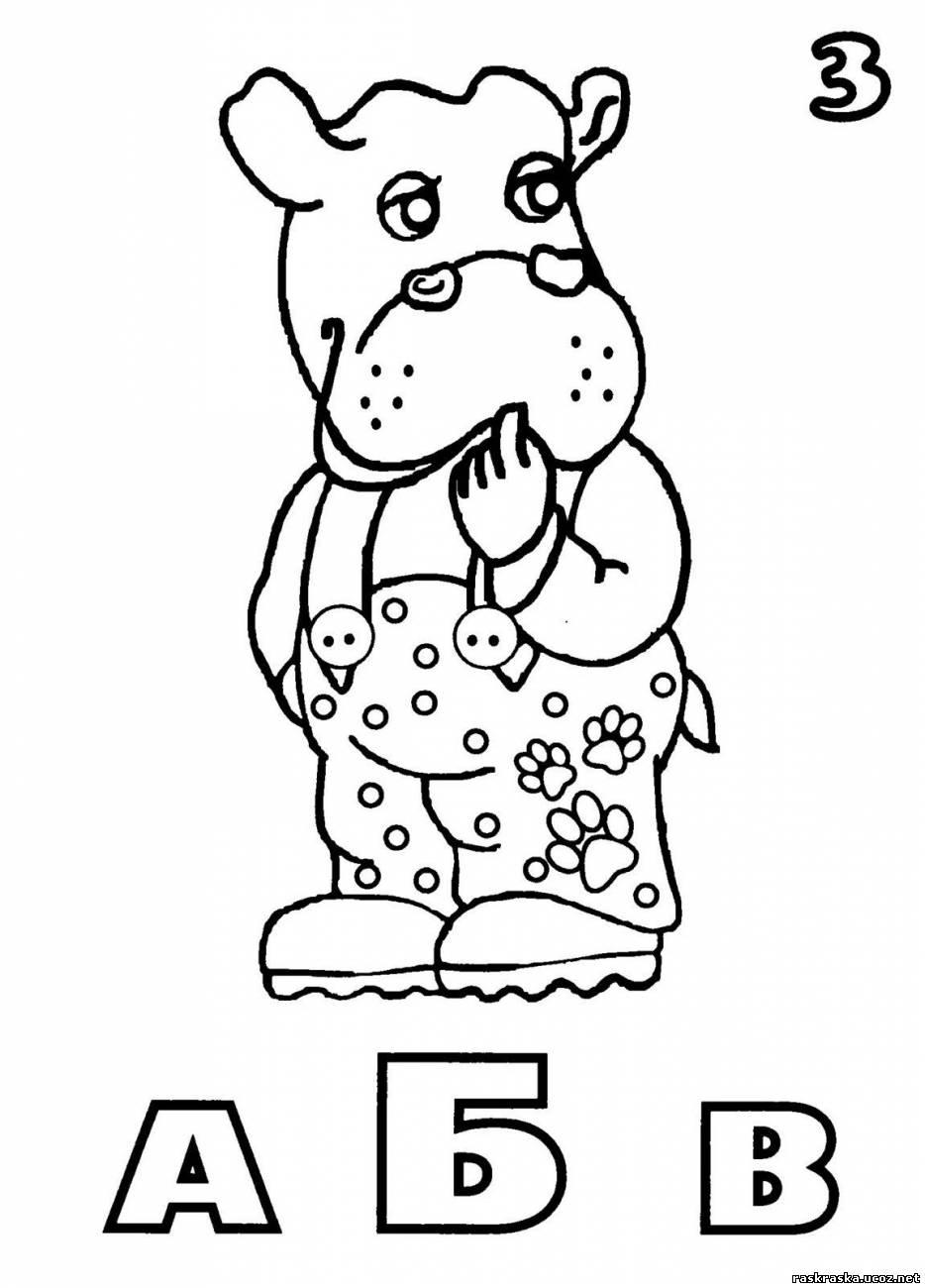 Раскраска бегемотик - Буквы / цифры - Разукрашки и ...