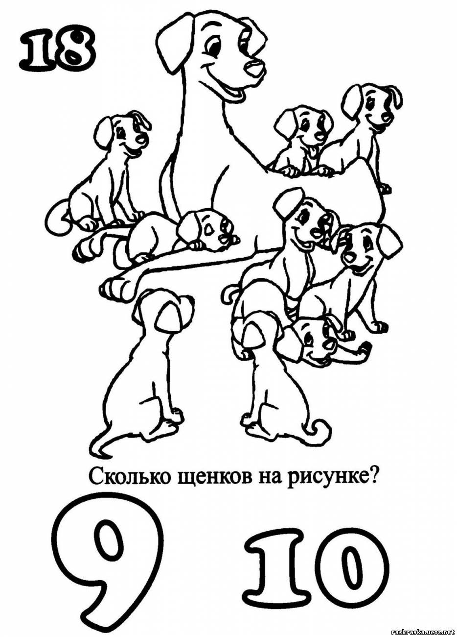 Раскраска Щенки - Буквы / цифры - Разукрашки и ...