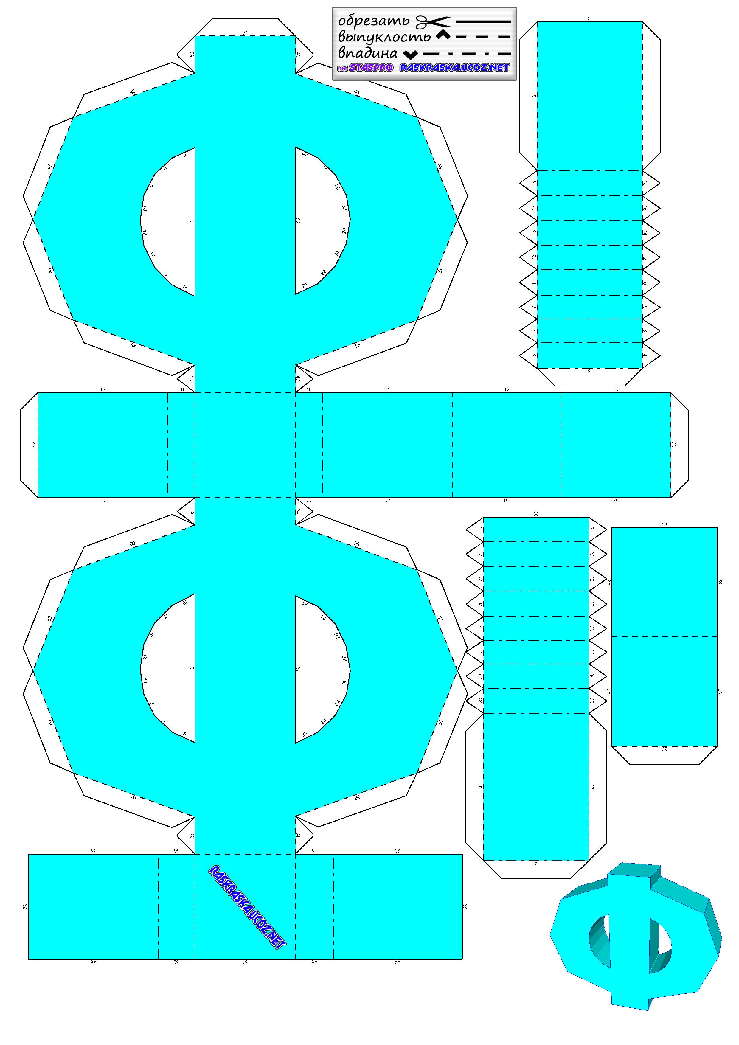 Как сделать буквы из бумаги своими руками