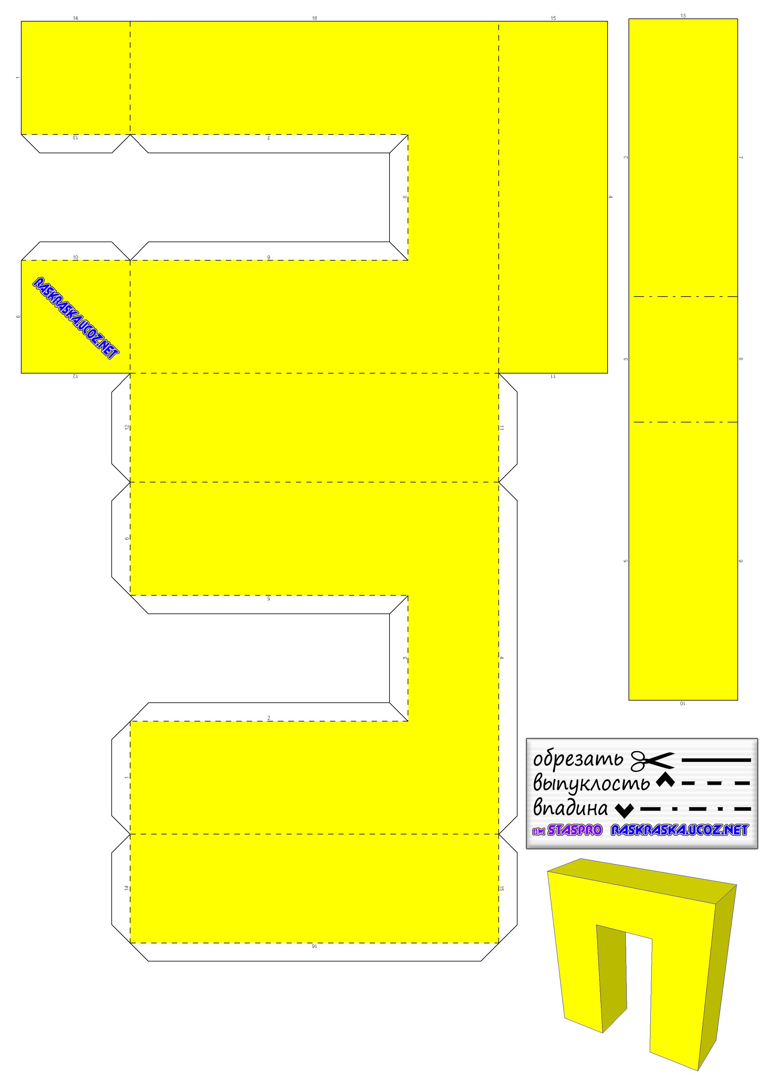 Объемные буквы своими руками из картона схема 472