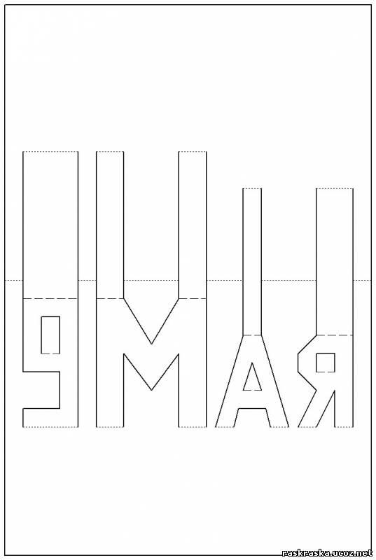 Объемная открытка схема чертеж